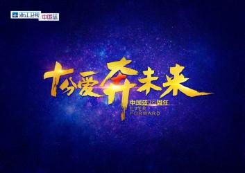 """浙江卫视中国蓝迎来十周年 logo、海报尽显""""奔跑""""主题"""